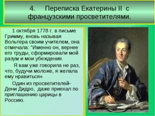 4. Переписка Екатерины II с французскими просветителями. императрица писала з