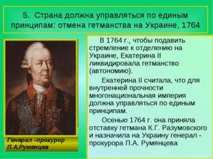 5. Страна должна управляться по единым принципам: отмена гетманства на Украин