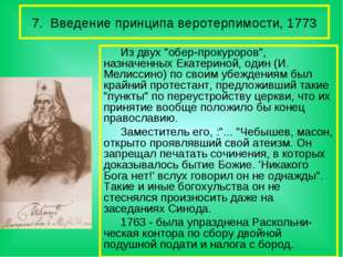 """7. Введение принципа веротерпимости, 1773 Из двух """"обер-прокуроров"""", назначен"""