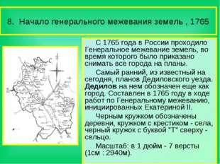 8. Начало генерального межевания земель , 1765 С 1765 года в России проходило
