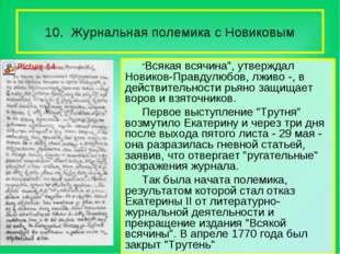 10. Журнальная полемика с Новиковым Статьи взяты из журналов, на страницах ко
