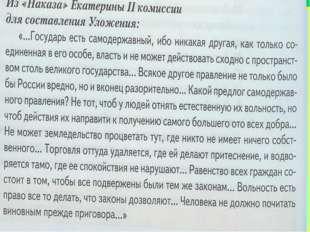 11. «Наказ» императрицы Екатерины II С самого начала правления Екатерина II н