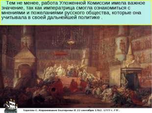 12. Уложенная комиссия, 1767 -1768 С самого начала правления Екатерина II нач