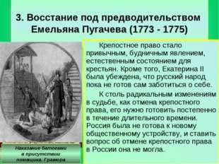 3. Восстание под предводительством Емельяна Пугачева (1773 - 1775) Екатерина