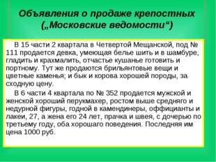 """Объявления о продаже крепостных (""""Московские ведомости"""") В 15 части 2 кварта"""