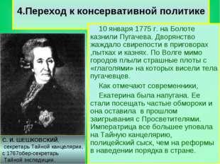 4.Переход к консервативной политике 10 января 1775 г. на Болоте казнили Пуга