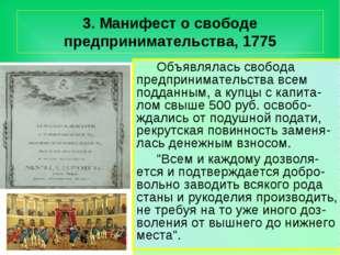 3. Манифест о свободе предпринимательства, 1775 В 1775 году Екатериной II был