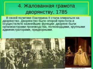 4. Жалованная грамота дворянству, 1785 В своей политике Екатерина II стала оп