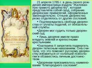 """21 апреля 1785 г. в день своего рож-дения императрица издала """"Жалован-ную гра"""