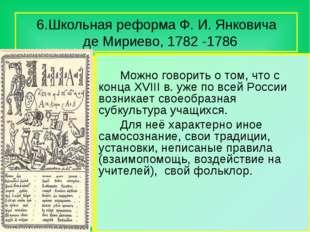 6.Школьная реформа Ф. И. Янковича де Мириево, 1782 -1786 Преимущества новой с