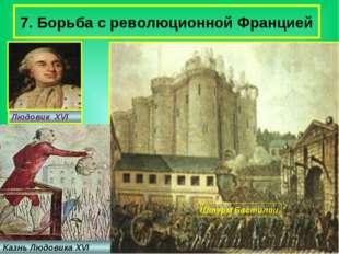 7. Борьба с революционной Францией Крестьянская война 1773-1775 гг. Емельяна