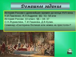 Домашнее задание История России с древнейших времен до конца XVII века. Н.И.П