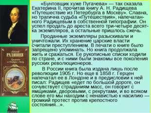 «Бунтовщик хуже Пугачева» — так сказала Екатерина II, прочитав книгу А. Н. Ра