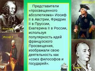 Представители «просвещенного абсолютизма» Иосиф II в Австрии, Фридрих II в Пр