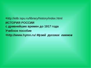 http://elib.ispu.ru/library/history/index.html ИСТОРИЯ РОССИИ с древнейших вр