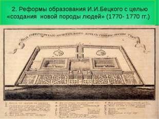 2. Реформы образования И.И.Бецкого с целью «создания новой породы людей» (177
