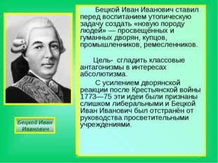 В 1764—1794 Бецкой Иван Иванович президент Академии художеств в Петербурге. В