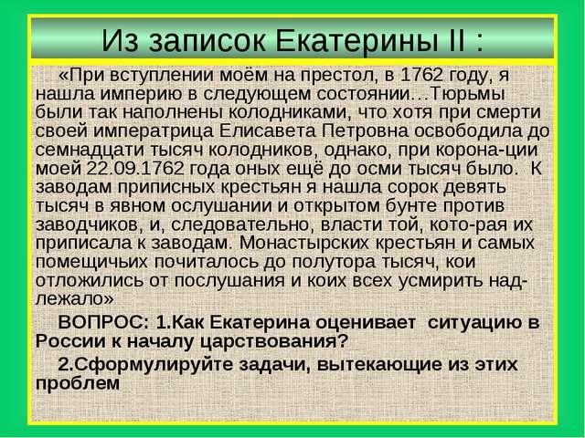 Из записок Екатерины II : «При вступлении моём на престол, в 1762 году, я наш...