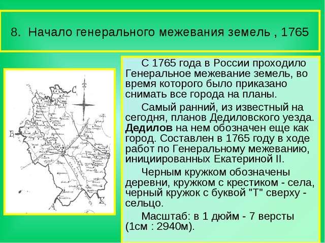 8. Начало генерального межевания земель , 1765 С 1765 года в России проходило...