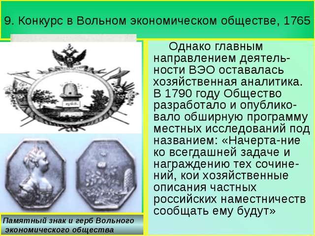 9. Конкурс в Вольном экономическом обществе, 1765 31 октября 1765 года импера...