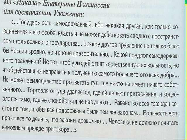 11. «Наказ» императрицы Екатерины II С самого начала правления Екатерина II н...