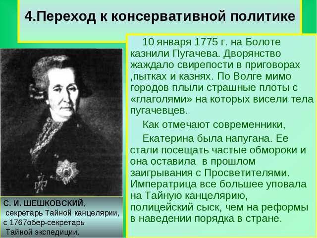4.Переход к консервативной политике 10 января 1775 г. на Болоте казнили Пуга...