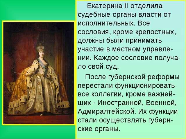 Екатерина II отделила судебные органы власти от исполнительных. Все сословия...
