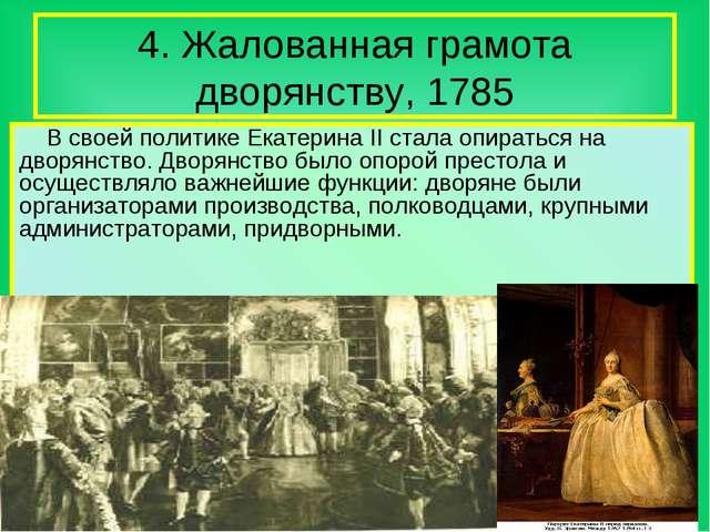4. Жалованная грамота дворянству, 1785 В своей политике Екатерина II стала оп...