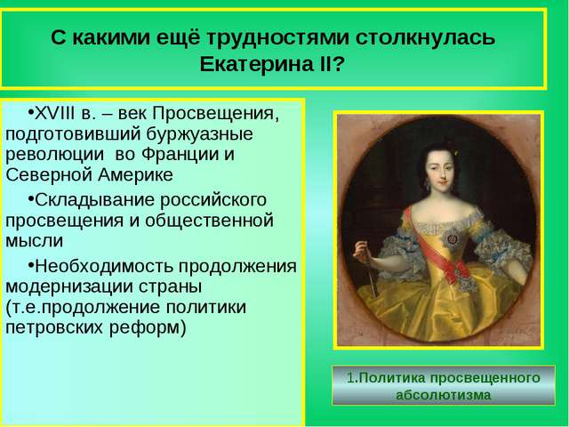 С какими ещё трудностями столкнулась Екатерина II? Благодаря процессу модерни...