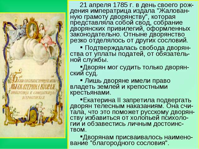 """21 апреля 1785 г. в день своего рож-дения императрица издала """"Жалован-ную гра..."""