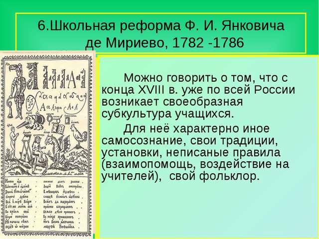 6.Школьная реформа Ф. И. Янковича де Мириево, 1782 -1786 Преимущества новой с...