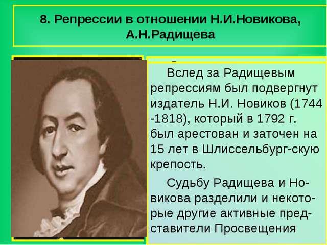 8. Репрессии в отношении Н.И.Новикова, А.Н.Радищева Одновременно с известиями...