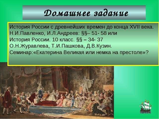 Домашнее задание История России с древнейших времен до конца XVII века. Н.И.П...
