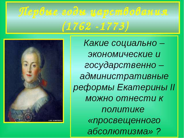 Первые годы царствования (1762 -1773) Какие социально –экономические и госуда...