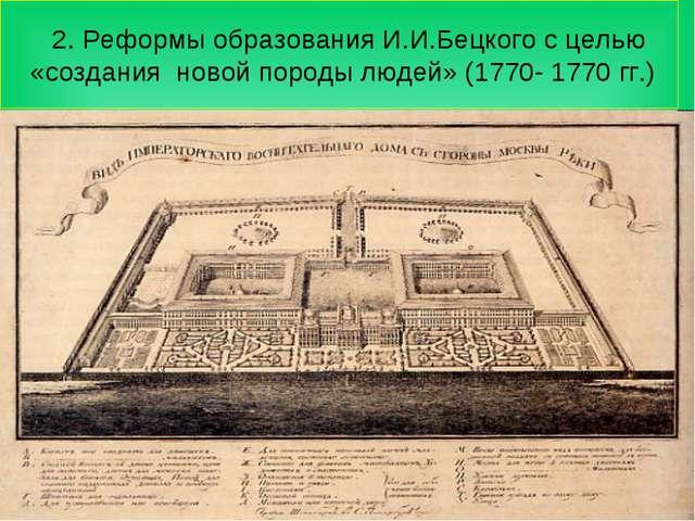 2. Реформы образования И.И.Бецкого с целью «создания новой породы людей» (177...