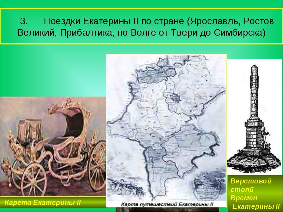 3. Поездки Екатерины II по стране (Ярославль, Ростов Великий, Прибалтика, по...