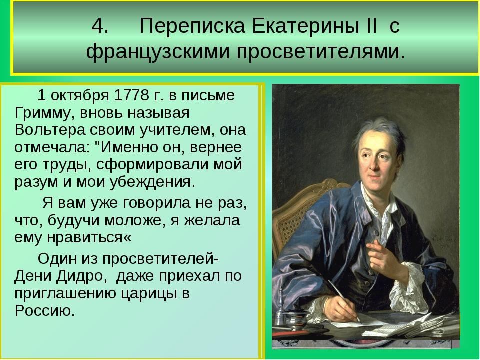 4. Переписка Екатерины II с французскими просветителями. императрица писала з...