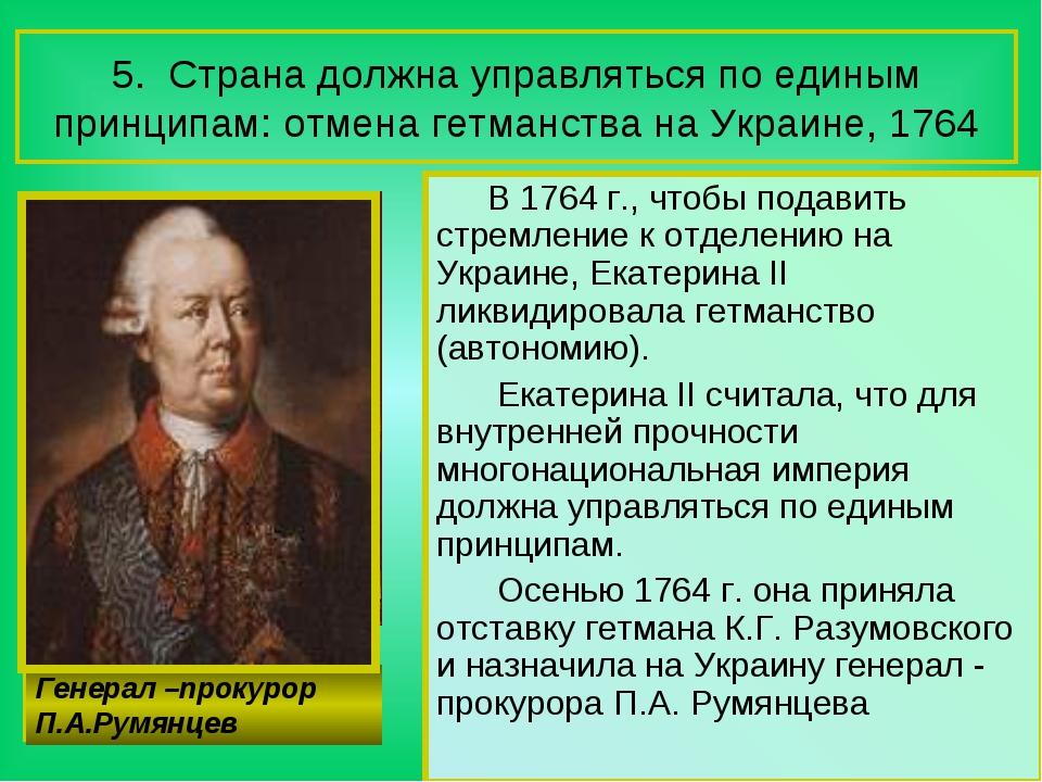 5. Страна должна управляться по единым принципам: отмена гетманства на Украин...