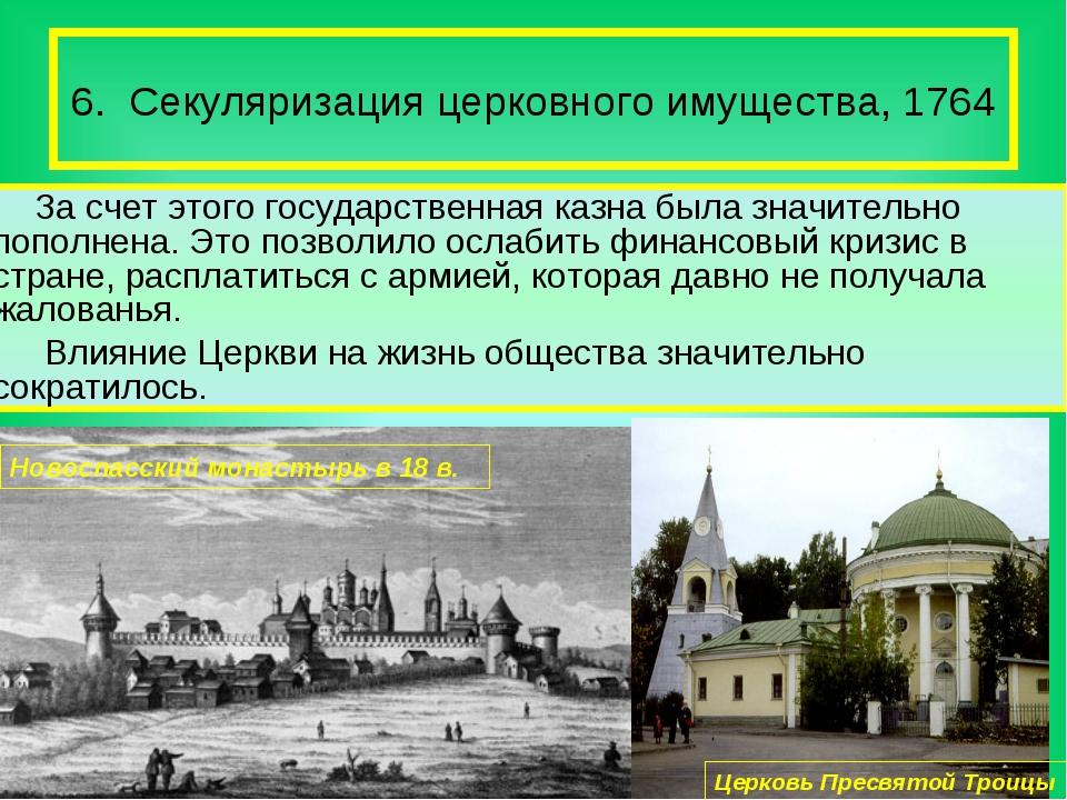6. Секуляризация церковного имущества, 1764 В самом начале правления Екатерин...