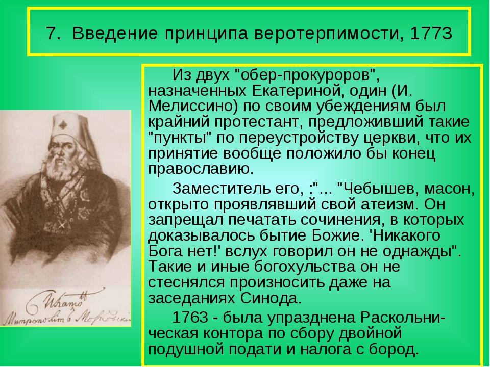 """7. Введение принципа веротерпимости, 1773 Из двух """"обер-прокуроров"""", назначен..."""