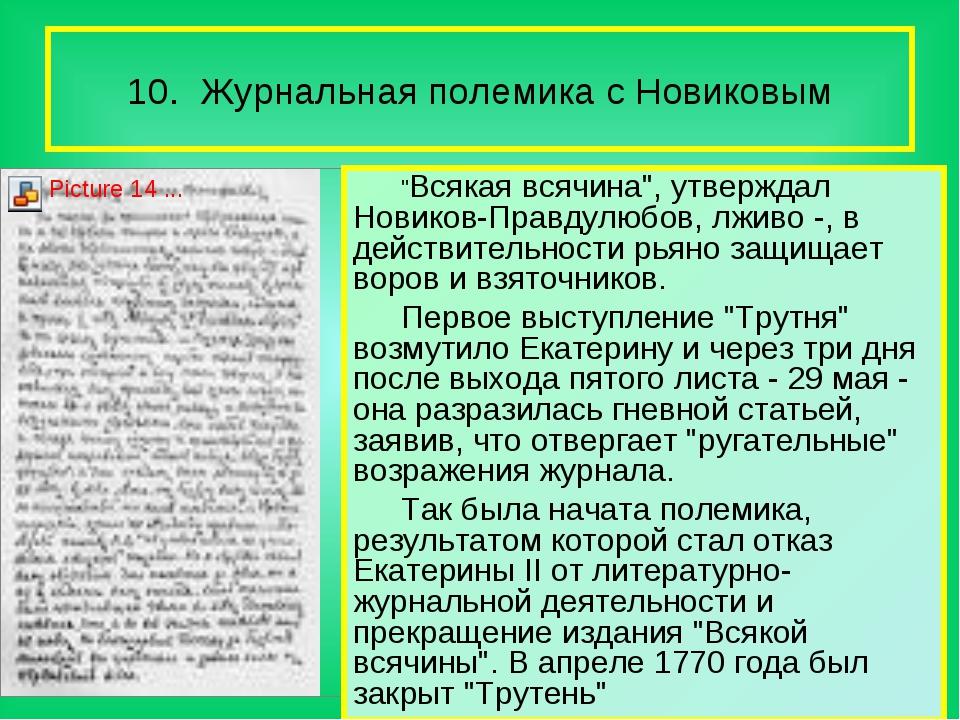 10. Журнальная полемика с Новиковым Статьи взяты из журналов, на страницах ко...