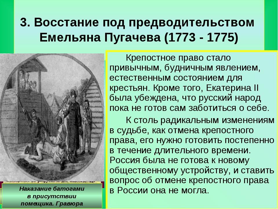 3. Восстание под предводительством Емельяна Пугачева (1773 - 1775) Екатерина...