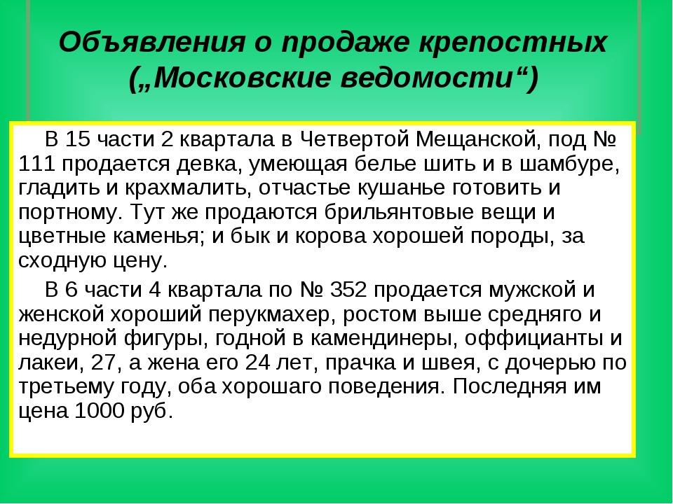 """Объявления о продаже крепостных (""""Московские ведомости"""") В 15 части 2 кварта..."""
