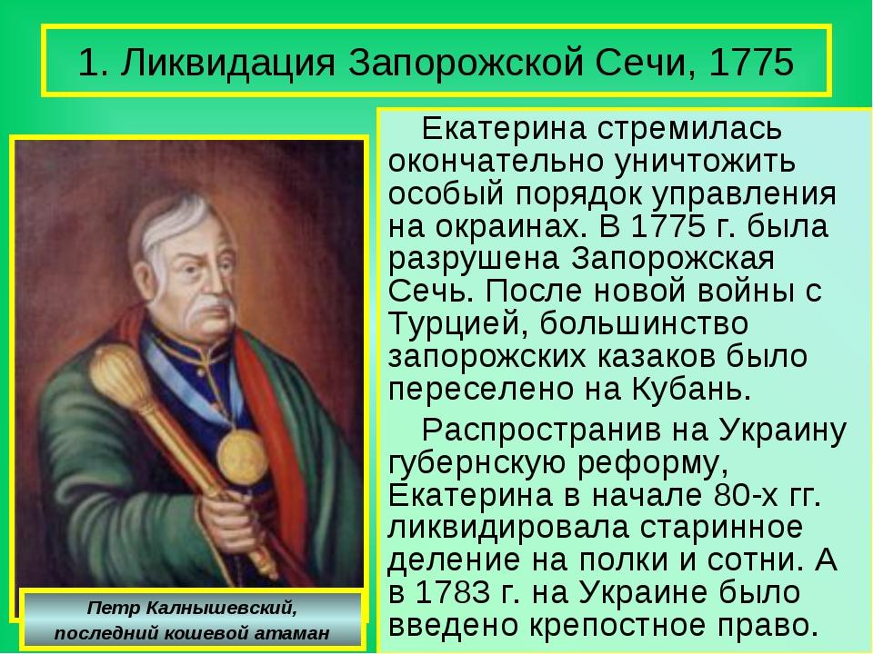 1. Ликвидация Запорожской Сечи, 1775 Екатерина стремилась окончательно уничто...
