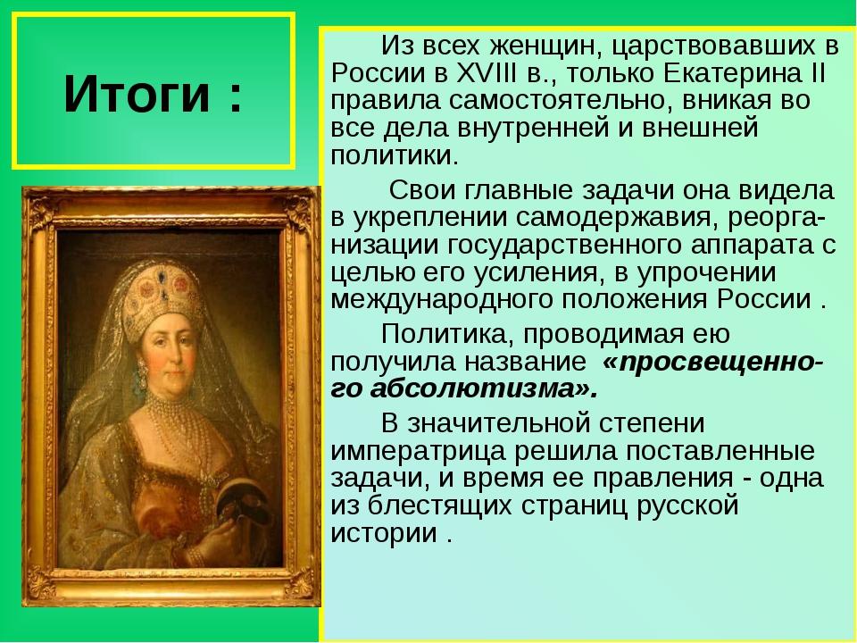 Итоги : Из всех женщин, царствовавших в России в XVIII в., только Екатерина I...