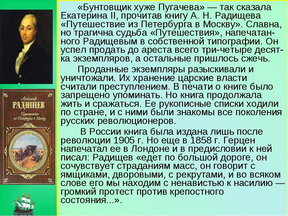 «Бунтовщик хуже Пугачева» — так сказала Екатерина II, прочитав книгу А. Н. Ра...