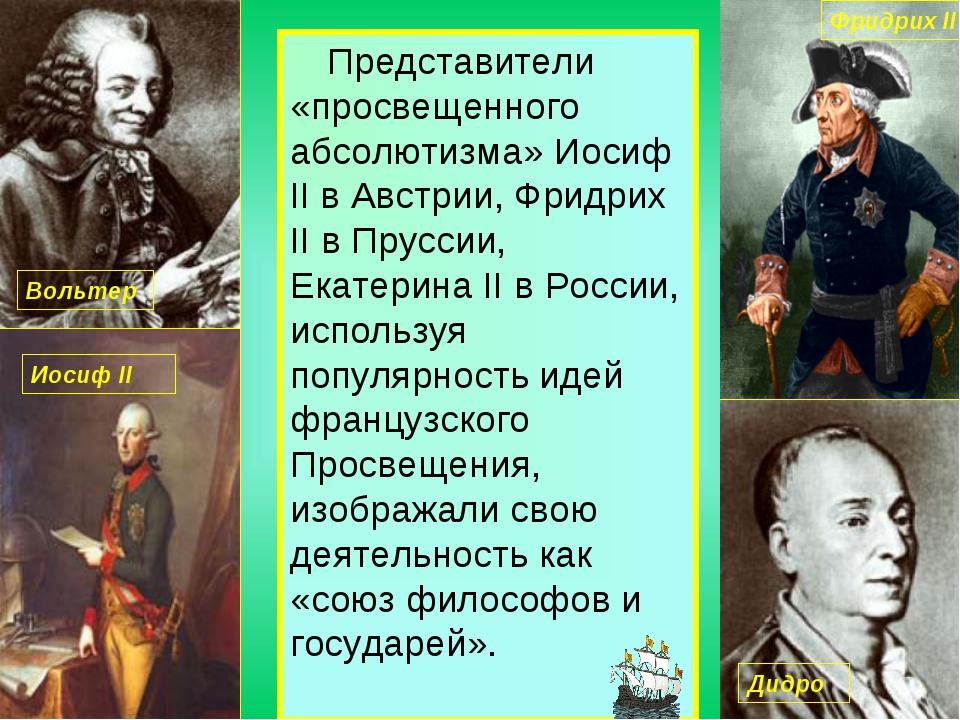 Представители «просвещенного абсолютизма» Иосиф II в Австрии, Фридрих II в Пр...
