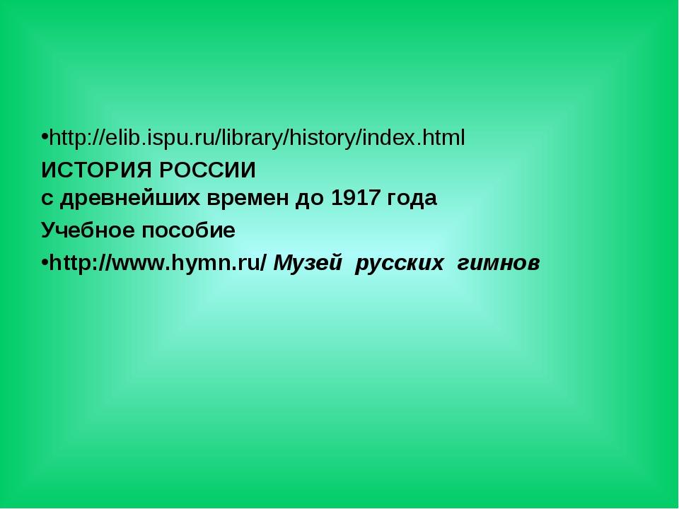 http://elib.ispu.ru/library/history/index.html ИСТОРИЯ РОССИИ с древнейших вр...
