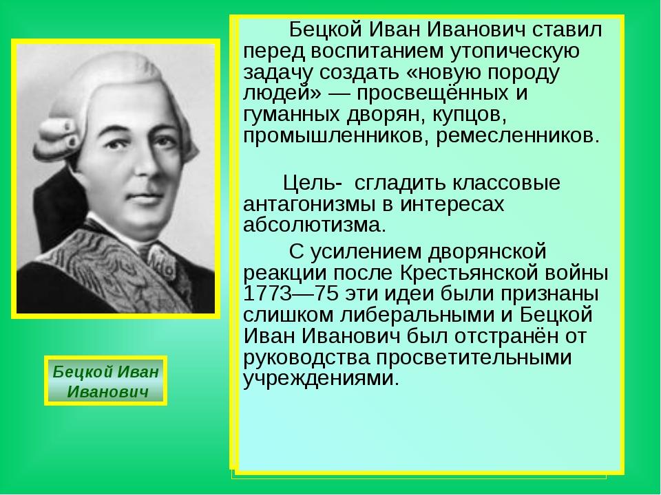 В 1764—1794 Бецкой Иван Иванович президент Академии художеств в Петербурге. В...