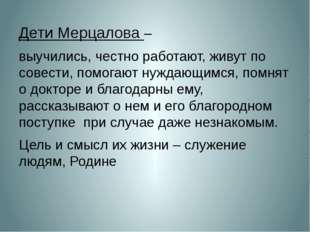 Дети Мерцалова – выучились, честно работают, живут по совести, помогают нужда